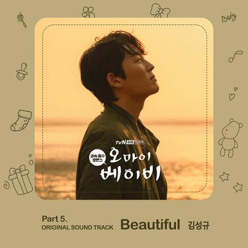 Kim Sung Kyu - Oh My Baby OST Part 5