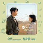 Kwon Jin Ah Oh my baby OST Part 4