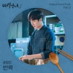Jung In Sweet Munchies OST PART 3