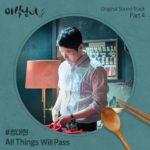 Jung Dae Hyun - Sweet Munchies OST Part 4