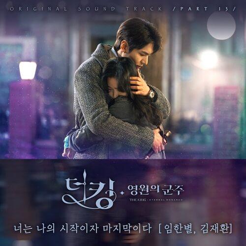 Kim Jae Hwan & Lim Han Byul The King Eternal Monarch OST Part 13