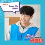 Kim Tae Woo Backstreet Rookie OST Part 3