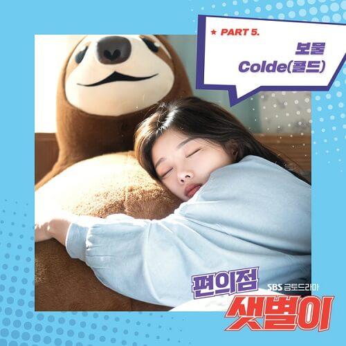 Colde - Backstreet Rookie OST Part 5