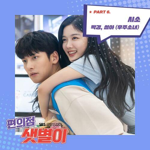 Park Kyung & SeolA Backstreet Rookie OST Part 6