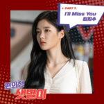 Lim Jisoo Backstreet Rookie OST Part 7