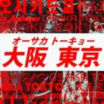 EXILE ATSUSHI × 倖田來未の「オーサカトーキョー - Single」
