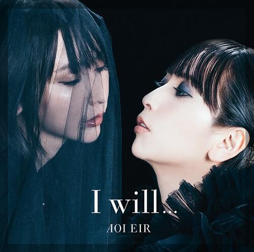 藍井エイル I will