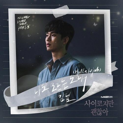 Kim Feel - It's Okay to Not Be Okay OST Part 5