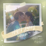 CHEEZE - It's Okay to Not Be Okay OST Part 6