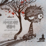 It's Okay to Not Be Okay OST Special Track Vol 2