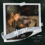 Park Won - It's Okay to Not Be Okay OST Part 3