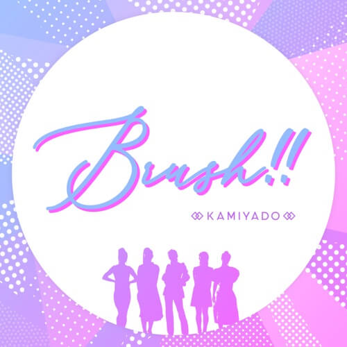 神宿 Brush