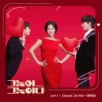 Eric Nam Men Are Men OST Part 1