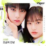 Alin Shin - POP OUT BOY OST PART 2