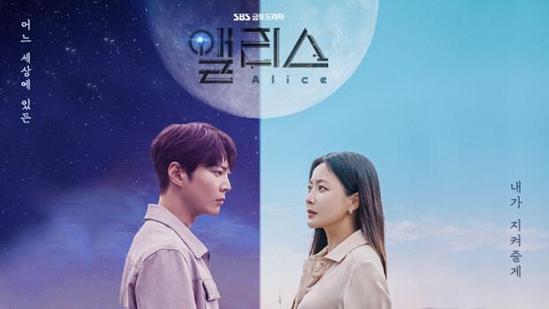 ALice Korean Drama OST