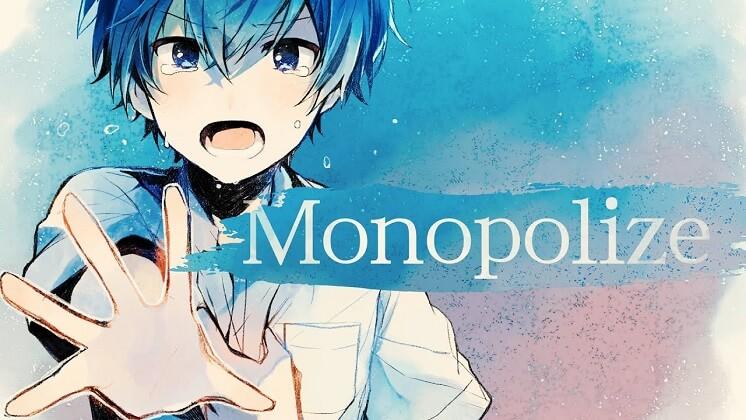 ころん - Monopolize