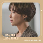Cho A Men Are Men OST Part 6