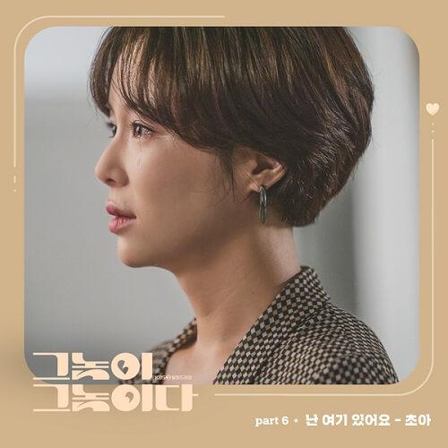 Cho A Men Are Men OST Part 6