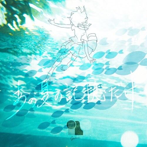 Guiano あの夏の記憶だけ - EP