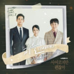 YONGZOO - It's Okay to Not Be Okay OST Part 7