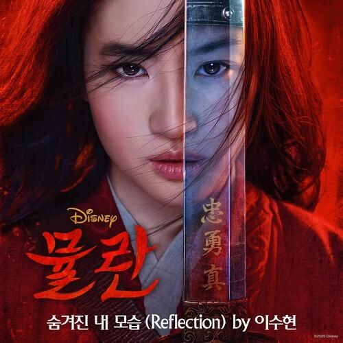 LEE SU HYUN - Reflection (Mulan OST)