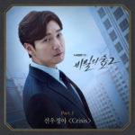 Sunwoojunga Stranger 2 OST PART 1