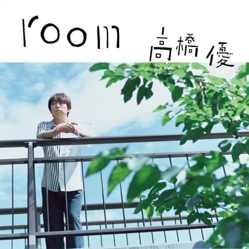 高橋優 Room