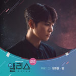 Lim Han Byul Alice OST Part 3