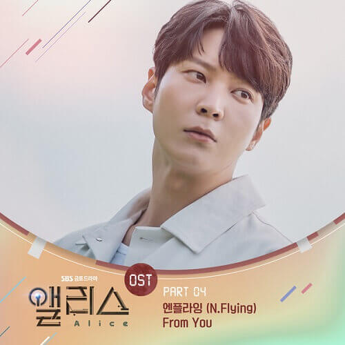 N.Flying Alice OST Part 4