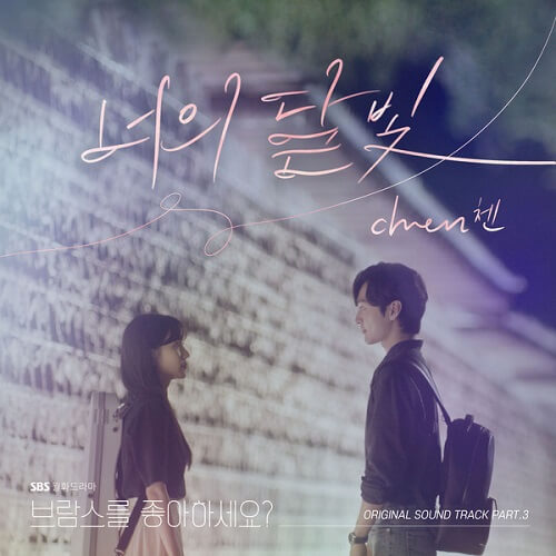 CHEN - Do You Like Brahms OST Part 3