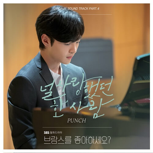 Punch - Do You Like Brahms OST Part 4