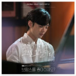 Kim Na Young - Do You Like Brahms OST Part 6