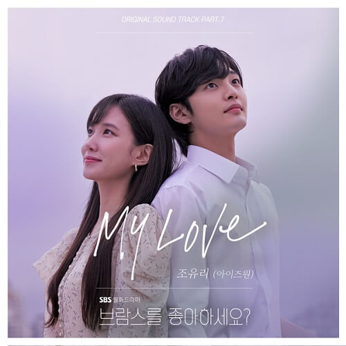 Jo Yuri - Do You Like Brahms OST Part 7