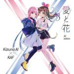 Kizuna AI × 花譜 愛と花 AI edition