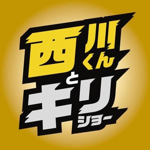西川くんとキリショー - 1・2・3