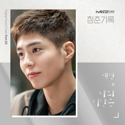 BAEKHYUN - Record of Youth OST Part 3