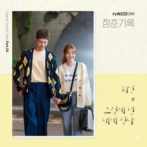 Whee In Record of Youth OST Part 4