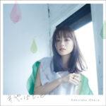 大原櫻子 - #やっぱもっと