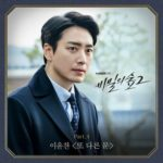 Lee Yoon Chan Stranger 2 OST PART 4