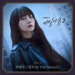 Ha Hyun Woo Stranger 2 OST Part 2