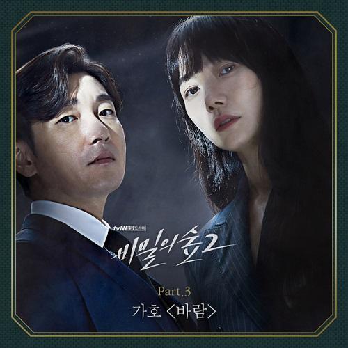 Gaho - Stranger 2 OST Part 3