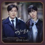 Yoon Mirae Stranger 2 OST Part. 5