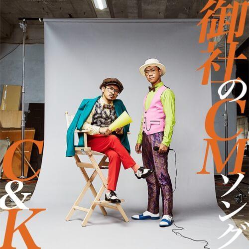 C&K 御社のCMソング