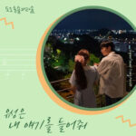 U Sung Eun Do Do Sol Sol La La Sol OST Part 7