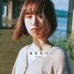 GyeongseoYeji Why has your love changed