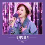 Jeon Mi Do Violet Fragrance
