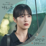 Yoo Yeon Jung More Than Friends OST Part 7