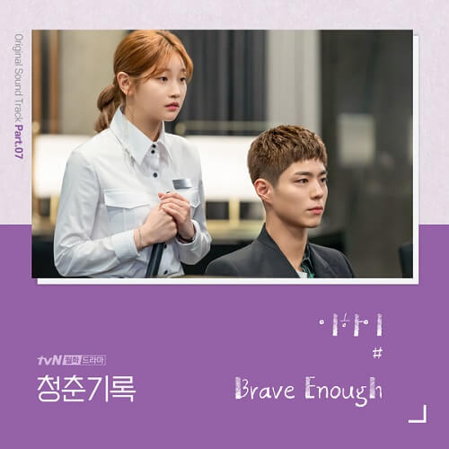 Lee Hi Record of Youth OST Part 7