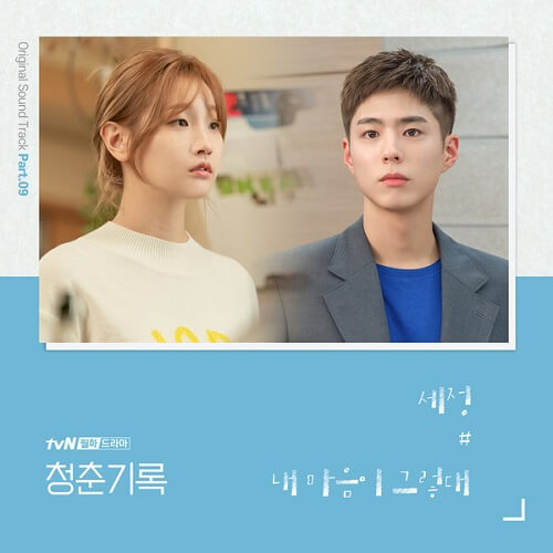 SEJEONG Record of Youth OST Part 9
