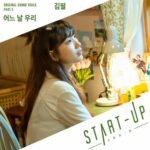 Kim Feel START-UP OST Part 3